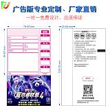 厂家定制小票纸收银纸印刷LOGO广告热敏纸印刷电影票 打印纸;