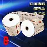 热敏纸标签 商场 卷式收银小票 广告印刷 支持定制 免费设计;