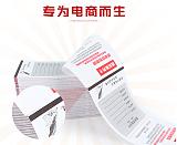 新版通用热敏发货单 热敏打印 效率高 支持定制 专业设计师免费设;