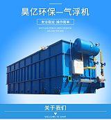湖南气浮机石化加工业工业屠宰废水污水处理一体设备;