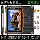 厂家直销豪盾7到10寸多功能强固型加固型Windows/安卓三防平板电脑