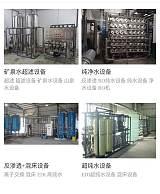 纯水设备在东莞水宜园专业水处理工程设计制造开发,纯水设备产品