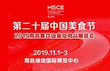 第二十届中国美食节 2019南昌餐饮设备及用品展览会;