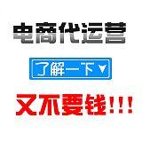 青島城陽代運營全店外包整店托管客服裝修上架一站式服務;