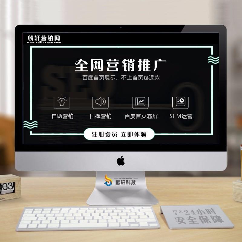 成都网站推广SEO优化竞价包年关键词不限量点击不扣费