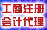 潍坊代理记账 年付优惠正在进行中