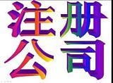 潍坊大掌柜中小企业的好帮手,*工商注册,