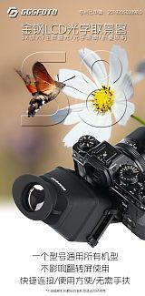 GGSFOTO金鋼LCD光學玻璃單反相機放大取景器;