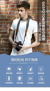 GGSFOTO多功能丝巾减压肩带单反相机背带;