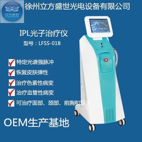 IPL光子治疗仪丨OEM生产基地丨医疗器械注册人制度丨徐州立方盛世