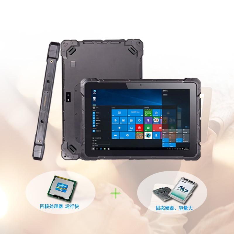 芯舞x86带充电底座的win10三防平板支持NFC支付功能 可拆卸电池