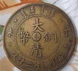 泉州鑒定大清銅幣