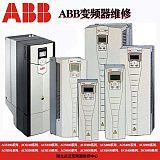 ABB變頻器維修 武漢專業變頻器維修;