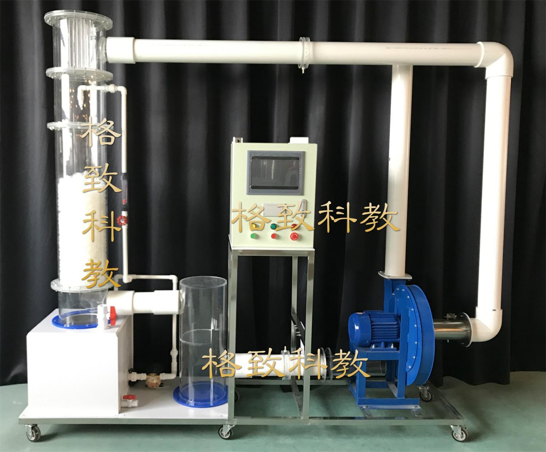 GZE001-Ⅱ數據采集填料塔氣體吸收實驗裝置 大氣控制實驗裝置