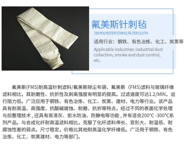 佛山氟美斯除尘布袋 高温除尘过滤布袋 覆膜氟美斯针刺毡过滤袋 定制
