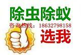 滄州專業白蟻防治,老鼠蟑螂蒼蠅臭蟲等害蟲免費上門;