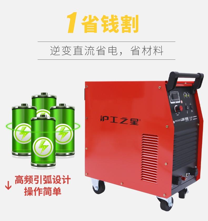 沪工数控空气等离子切割机LGK-100E