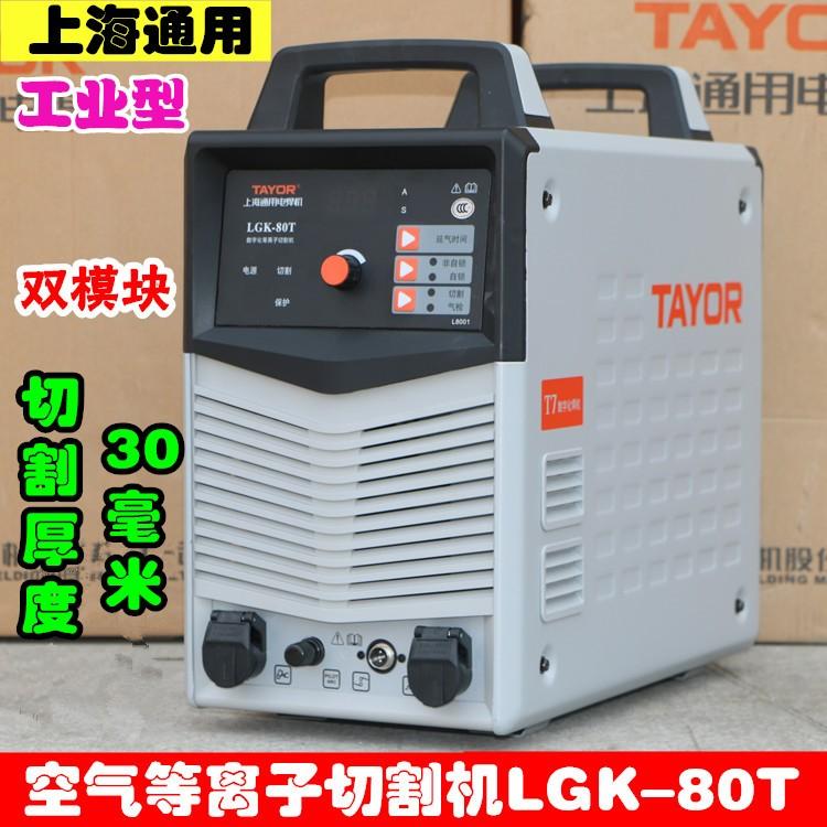 上海通用LGK-80T工业型双模块空气等离子切割机