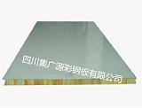 四川集广源彩钢板;