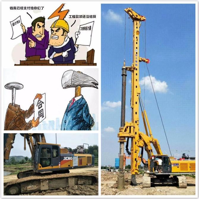 工程款要怎么支付?旋挖钻机租金应如何支付?