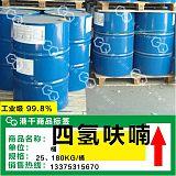 批发零售 四氢呋喃 工业级99.8%含量