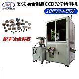 上海 视觉检测筛选设备 五金件尺寸缺陷检测设备;