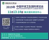 2019中国环境卫生国际博览会;