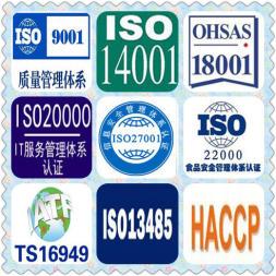 中高级职称代评、sc生产许可证代办、三体系认证、ccc认证