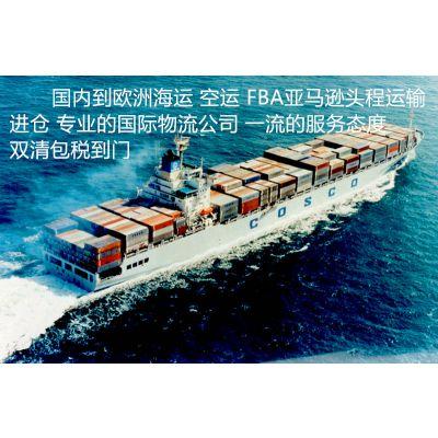 上海到德国亚马逊海运拼箱德国海运整柜双清含税派送到门