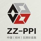 2019中国(郑州)国际瓦楞彩盒及包装印刷产业博览会;