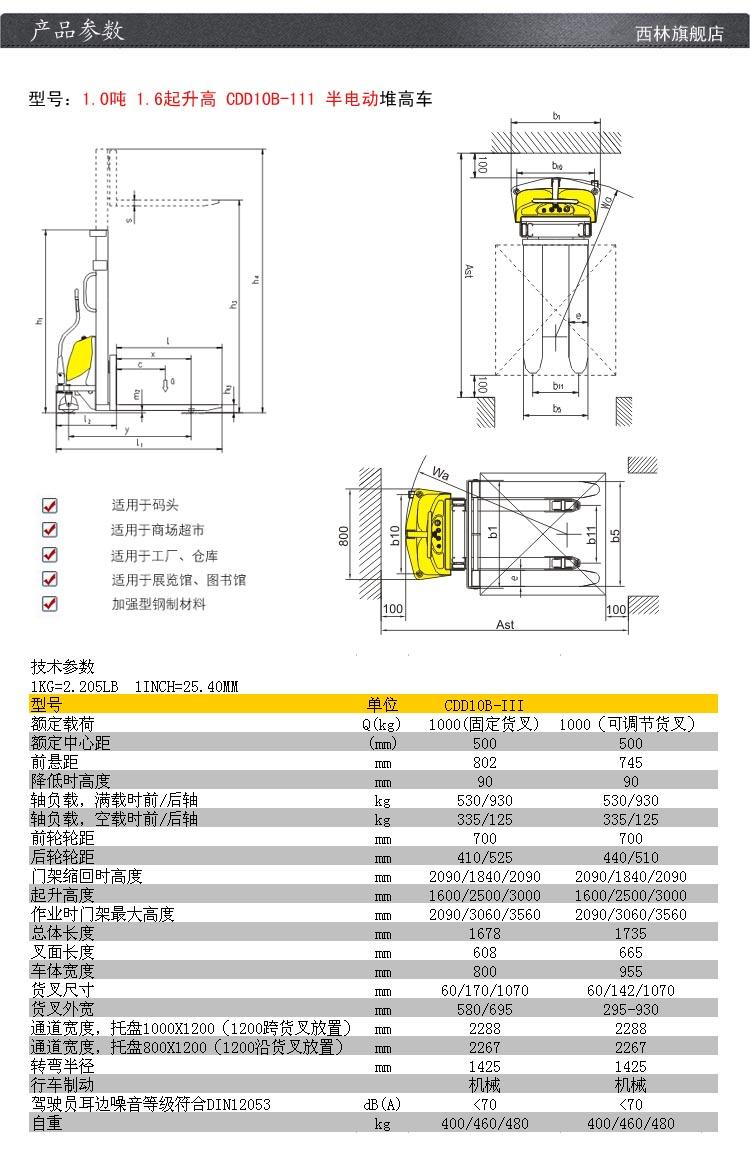 济南西林半电动堆垛车CDD10B-III半电动叉车升降堆高车