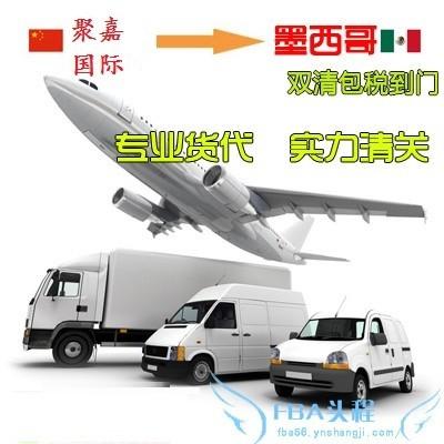 墨西哥空运头程货代墨西哥FBA头程物流墨西哥空派双清到门