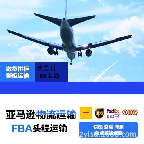 美国空派包税专线美国空运物流庄家美国亚马逊FBA头程货代