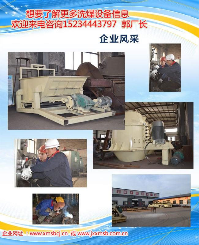 陕西洗煤厂设备改造一套?|陕西洗煤厂机械(推荐厂家)