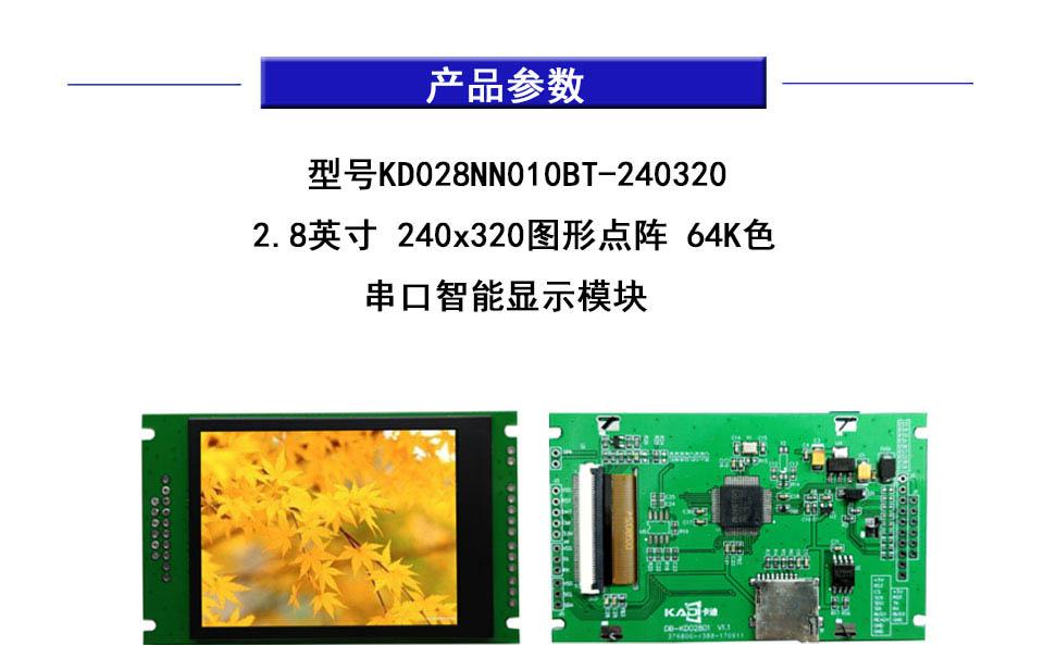 2.8英寸 240x320图形点阵 64K色 串口智能显示模块