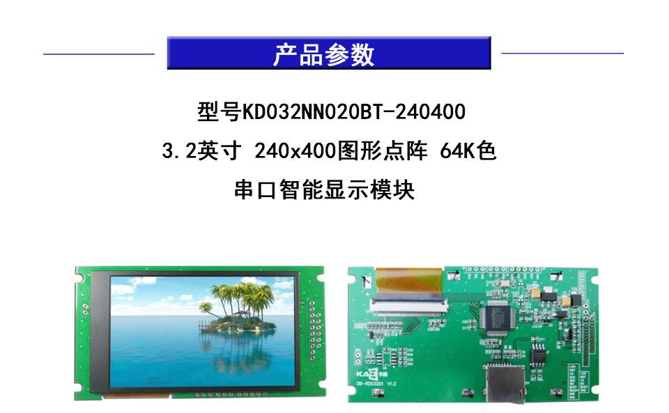 3.2英寸 240x400图形点阵 64K色 串口智能显示模块