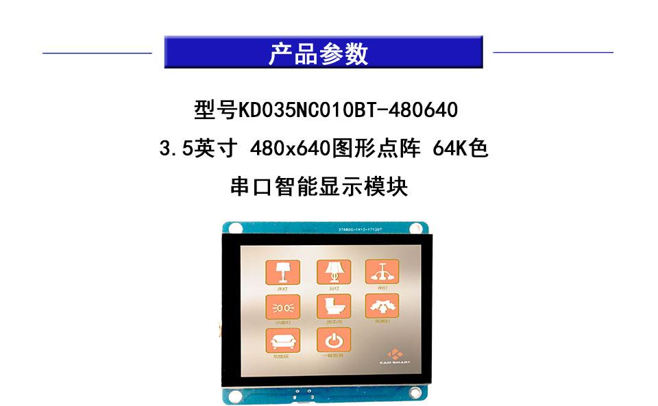 3.5英寸 480x640图形点阵 64K色 串口智能显示模块