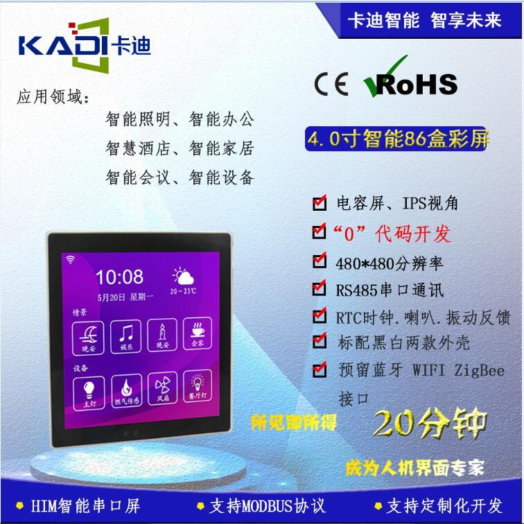 卡迪4.0英寸 480x480图形点阵 64K色 智能墙壁开关