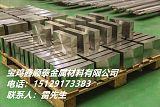 宝鸡 钛锭 钛丝 钛棒 专业生产单位;