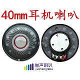 40mm耳机喇叭 40mm耳机喇叭单元 重低音耳机扬声器