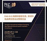 PAK-iD 上海国际智能包装、新材料及品牌创意会议暨展览会;