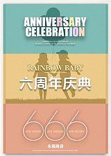 上海RainbowBaby兒童攝影六周年慶典開始啦