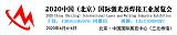 2020中国(北京)国际激光及焊接工业展览会;