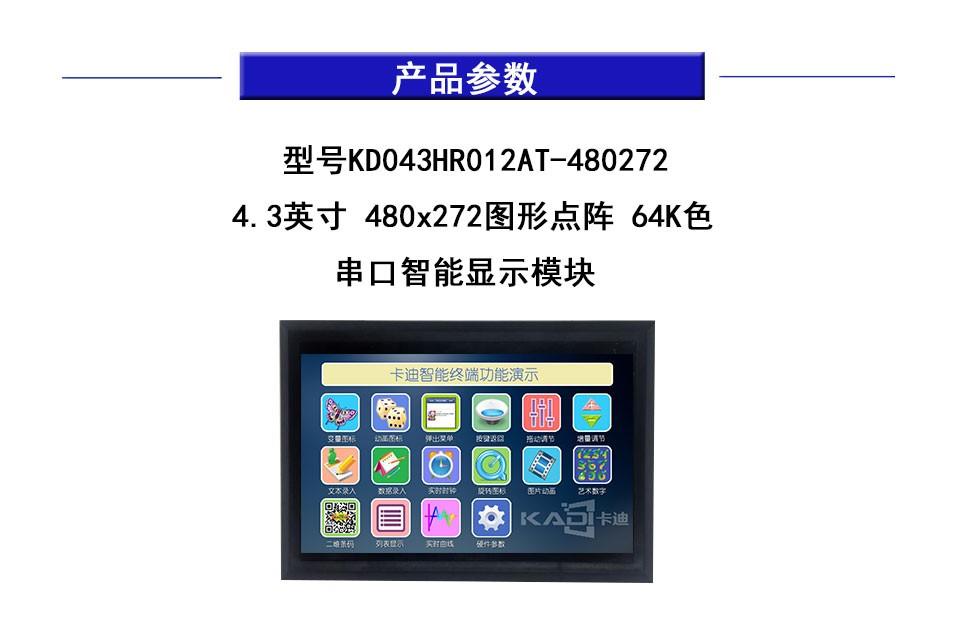 4.3英寸 480x272图形点阵 64K色 串口智能显示模块