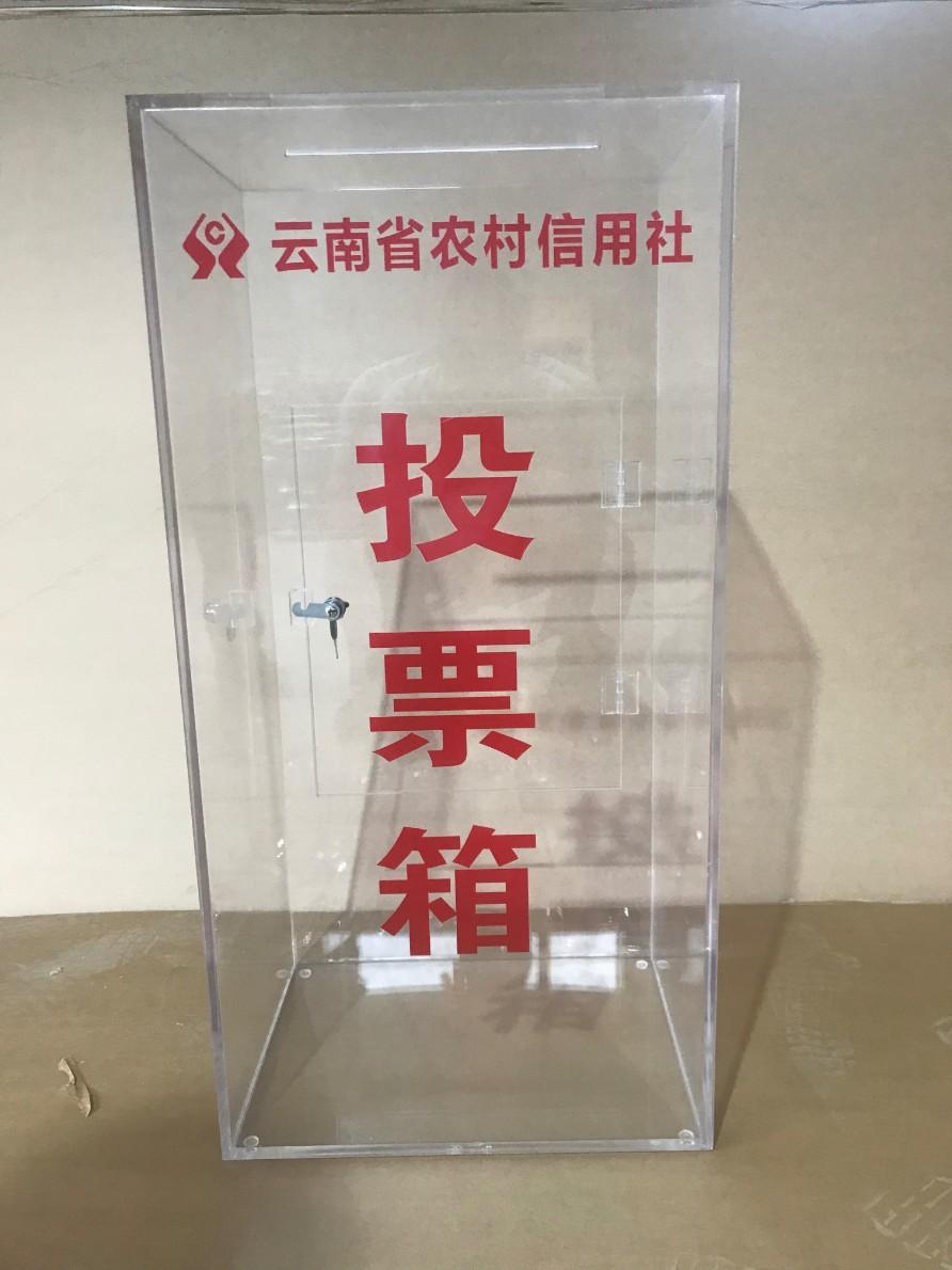 云南亞克力投票箱