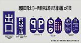 北京天津河北引导标识设计 北京京凯腾达;