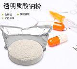 热销化妆品原料透明质酸 中分子玻尿酸HA 工厂直销 质量保证;