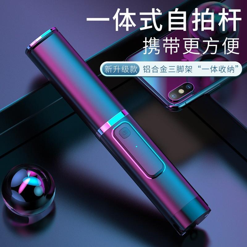 无线蓝牙手机自拍杆一体式隐藏式三脚架伸缩手机支架工厂直销