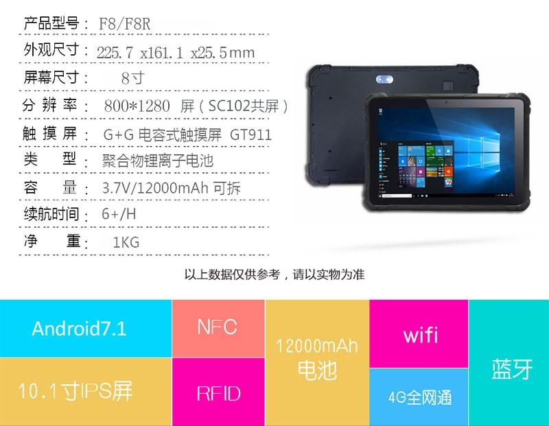 芯舞F8 8寸win10/安卓加固三防平板电脑