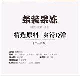 厦门胶原蛋白饮果冻代餐饼干即食燕窝生产厂家;